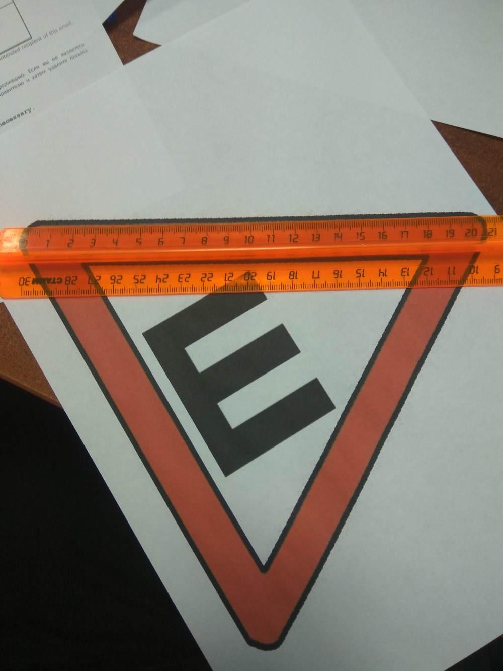 скачать знак шипы для печати