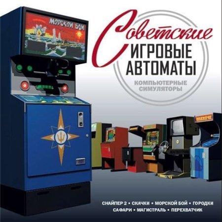 Флеш советские игровые автоматы игровые автоматы узбекистан
