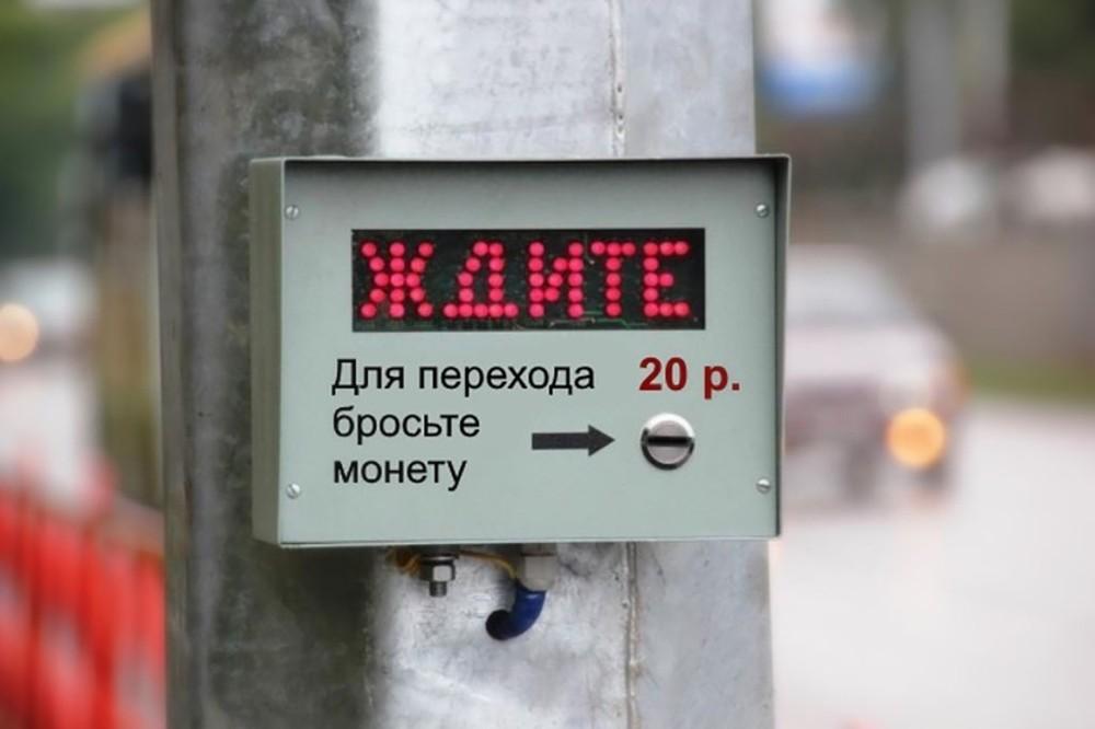 Картинки по запросу платные пешеходные переходы