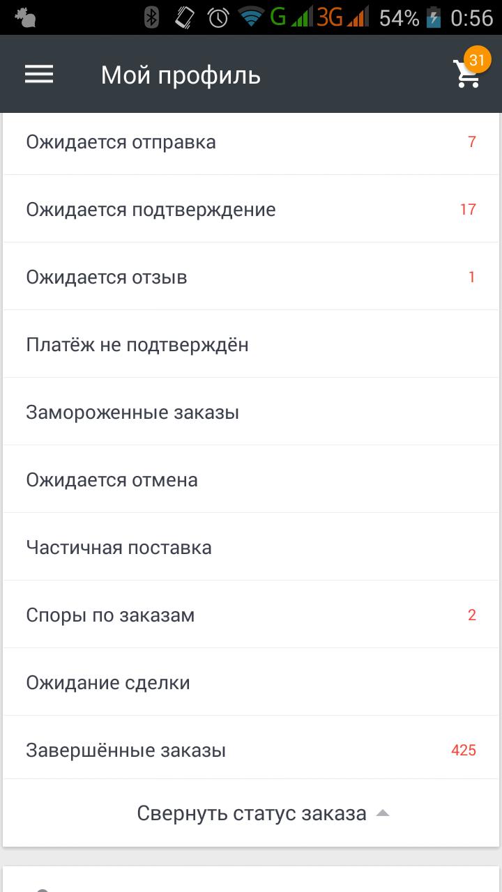 aa0b181634f Новые правила АлиЭкспрессс в 2017. Напоминаем ЧТО НЕЛЬЗЯ ДЕЛАТЬ НА ...
