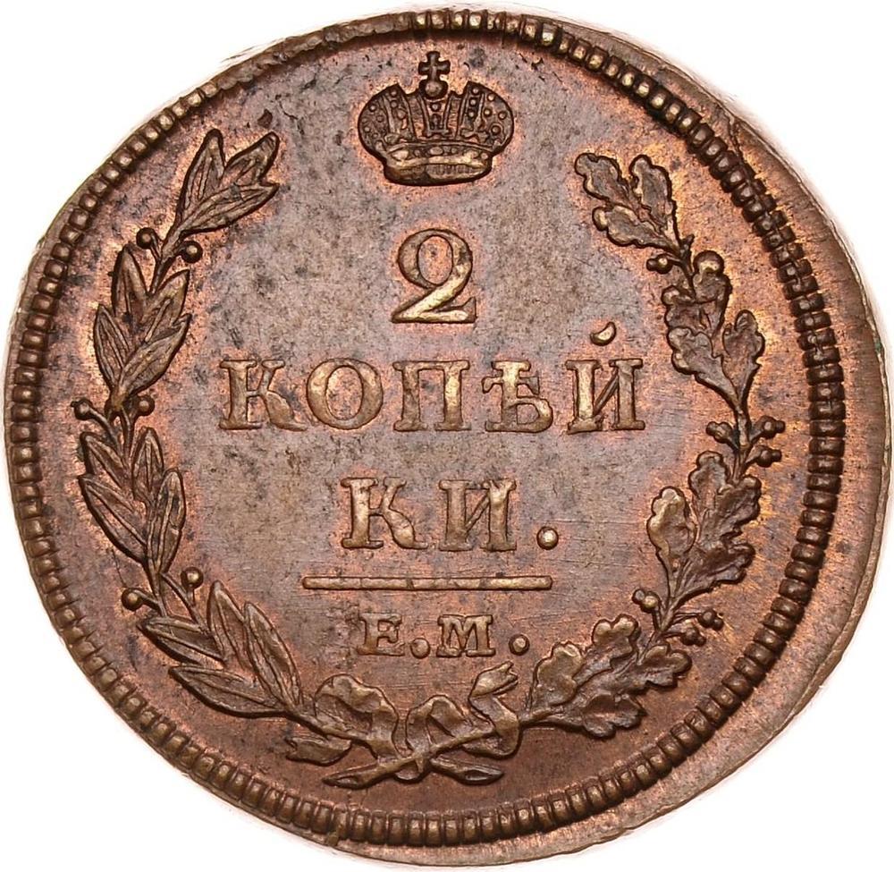 отправления, цена монет 1812 года уже писал