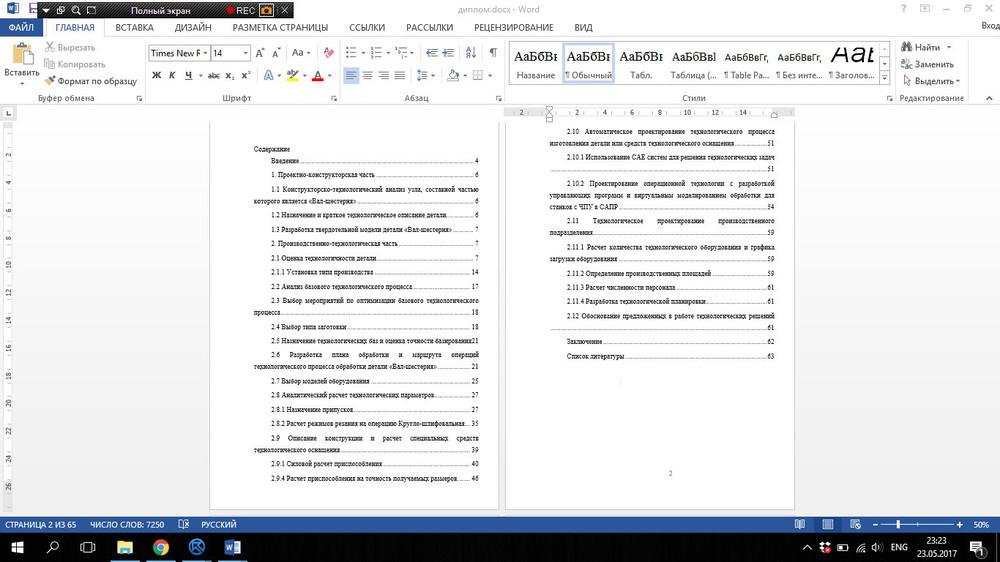 Дипломная работа А чего содержание такое маленькое > > ответить редактировать