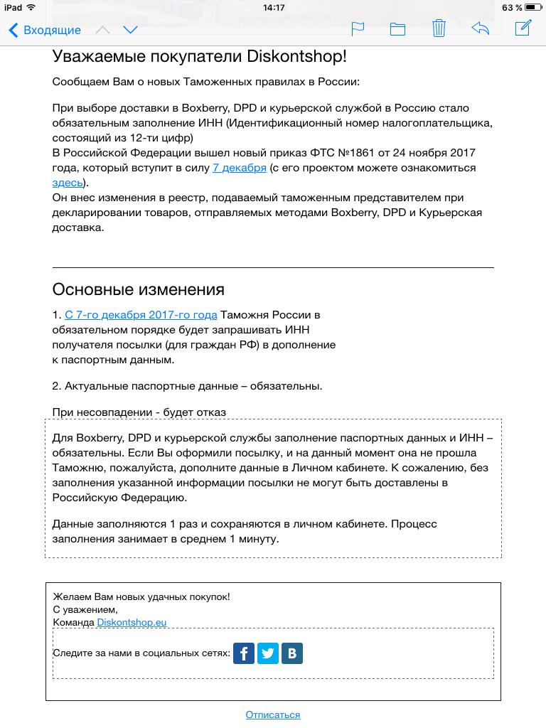 Важные изменения в таможенном оформлении покупок для Российской ... 4566348dab7