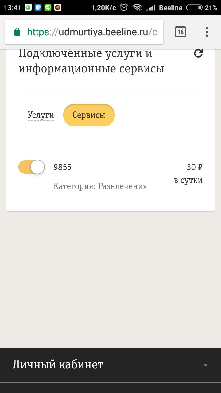 Деньги в долг билайн казань обязанности кредитора по кредитному договору украина