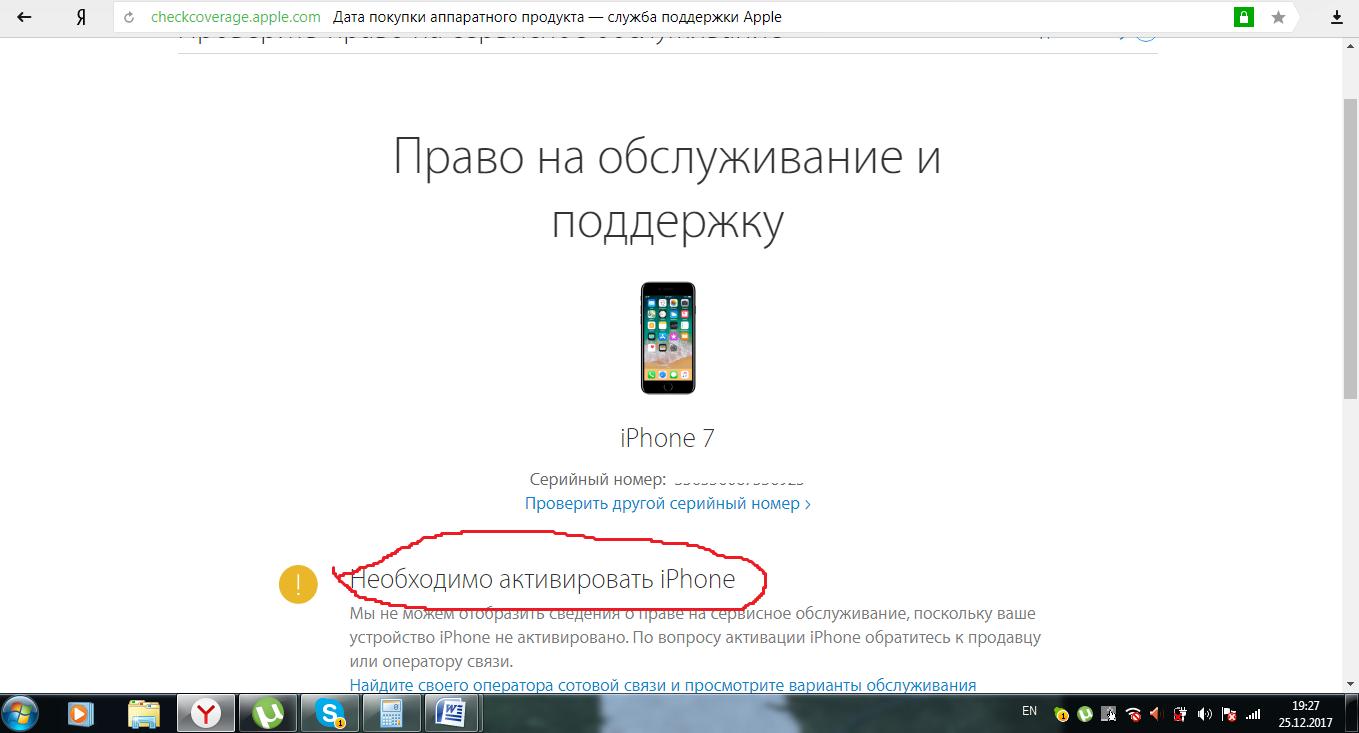 При обмене нового телефона требуют пройти экспертизу