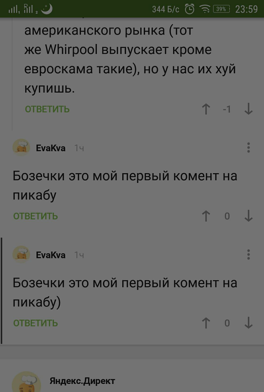 Хуй янденкс