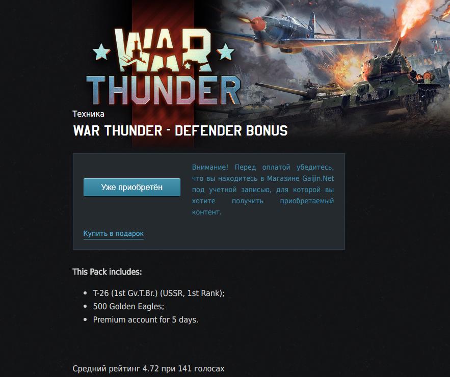 war thunder премиум купить в