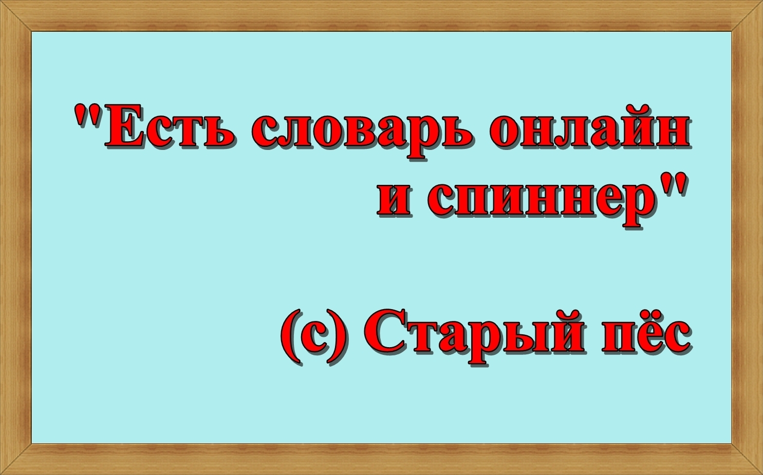 Словарь пизда-лиз