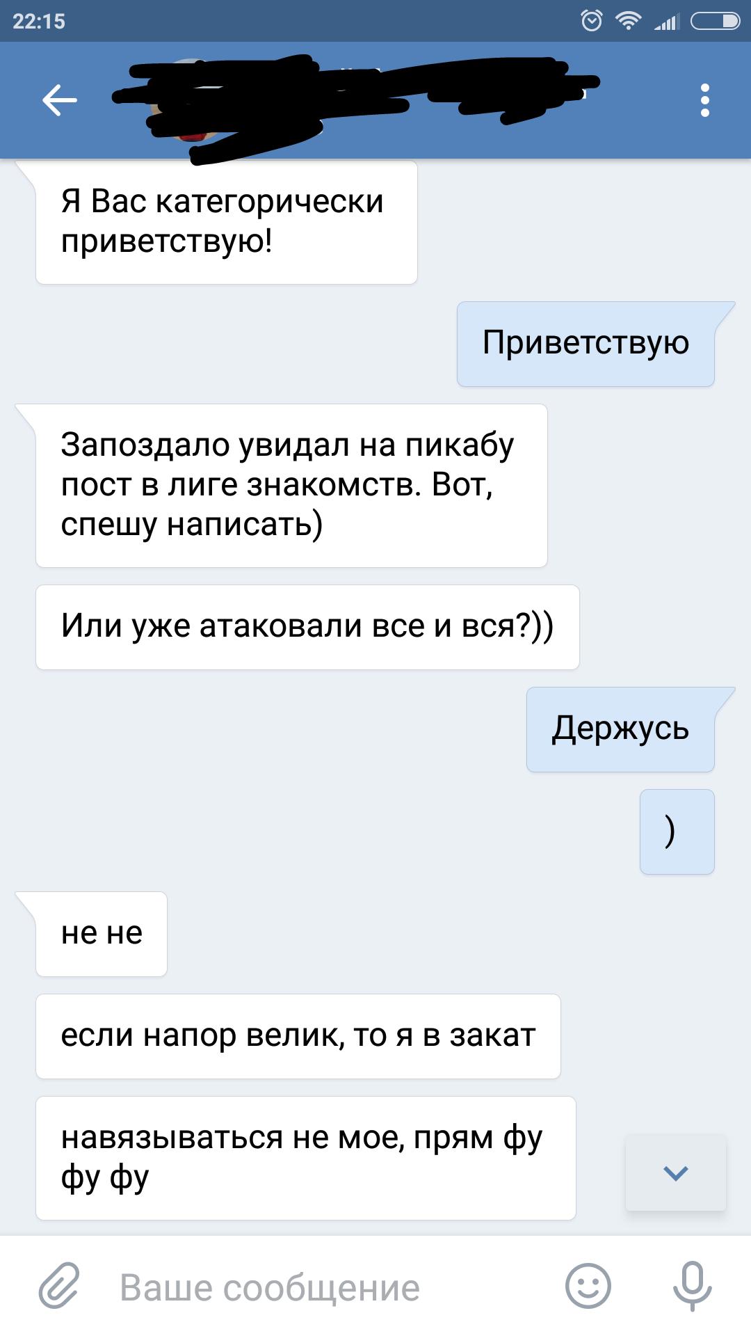 Как начинать разговор с девушкой по переписке