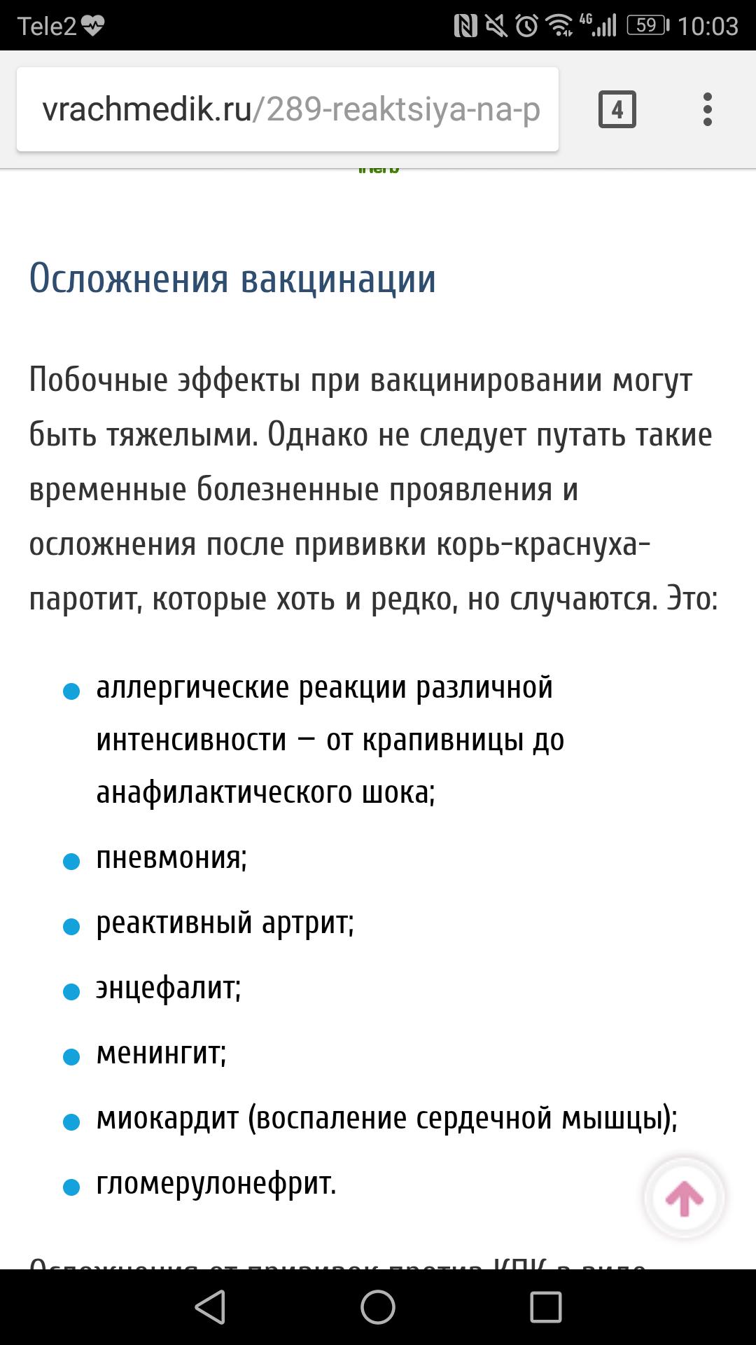 Медотвод от прививок Западное Дегунино Справка 070 у Чоботовский проезд
