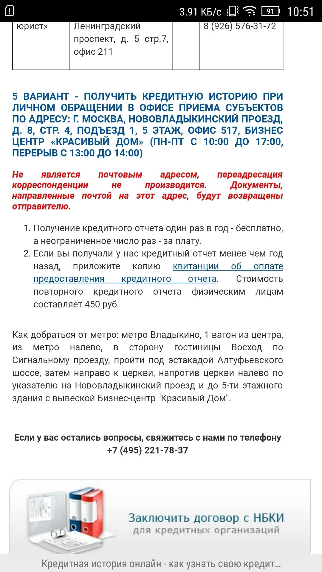 Документы для кредита в москве Деловой центр трудовой договор с косметологом салона красоты образец