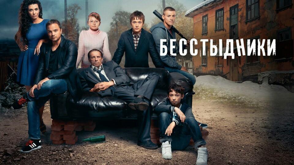 Картинки по запросу русские бесстыдники