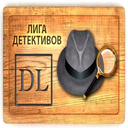 "Аватар сообщества ""Лига детективов"""