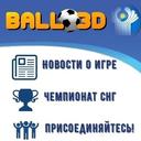 """Аватар сообщества """"Ball 3D   Спортивный симулятор"""""""
