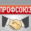 """Аватар сообщества """"Профсоюз"""""""