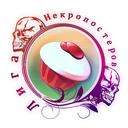 Сообщество - Лига Некропостеров