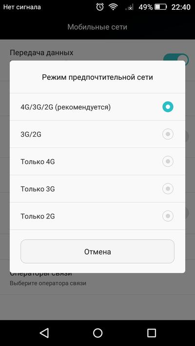 программа для переключения сети 4g