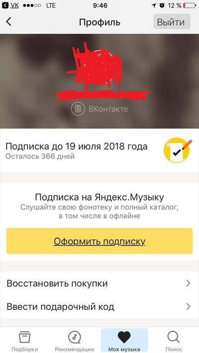 Бесплатную Музыку Яндекс
