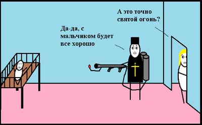 Святое