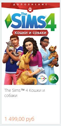 EA Games выпустила платное дополнение к уже существующему платному дополнению в Sims 4