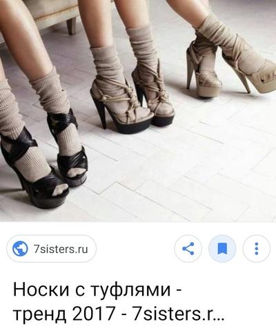 Фото девок в грязных носках #15