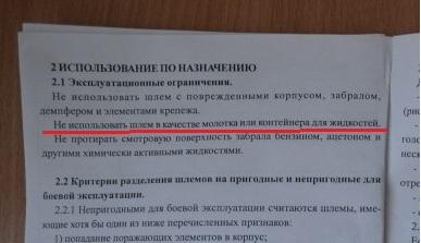 Инструкция к бронешлему ЛШЗ-5