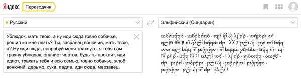 Ко дню рождения Джона Р. Р. Толкиена команда Яндекса добавила в «Яндекс.Переводчик» синдарин — язык эльфов. Яндекс переводчик, Толкин, Ублюдок мать твою, Юмор