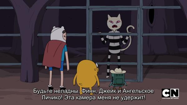 Иногда лучше промолчать Adventure time, Финн, Джейк, BMO, Ми-Мяу, Спойлер