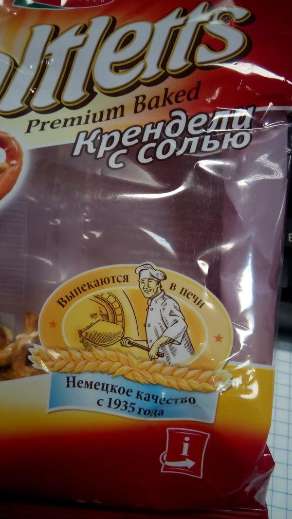 Знакомый с 1935 привкус печи...