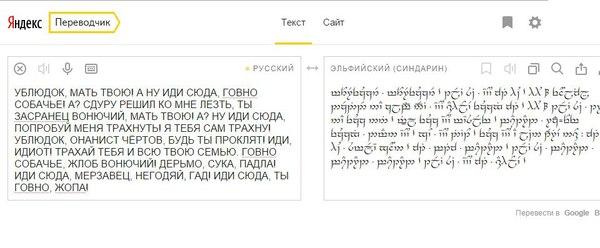 Яндекс отмечает день рождения Толкина Яндекс, Толкин, Синдарин, Эльфийский язык, Переводчик