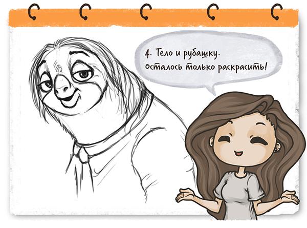 картинки карандашом для срисовки зверополис