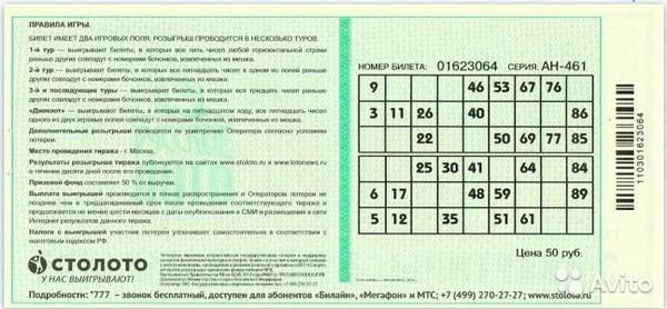 лотерейный билет скачать торрент - фото 3