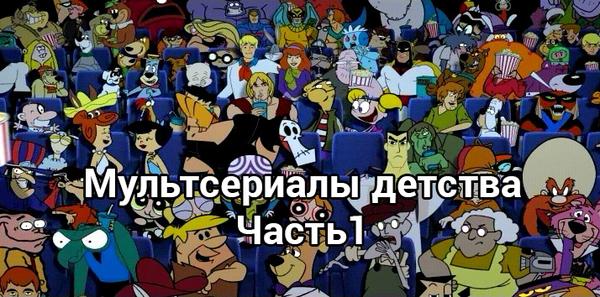 Торрент Скачать Бесплатно Мультсериалы - фото 2