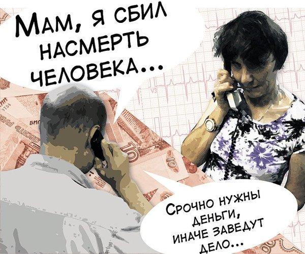 """Внимание мошенники! """"Мама я сбил человека!"""" Очередное напоминание Мошенники, Развод, Родители, Длиннопост"""
