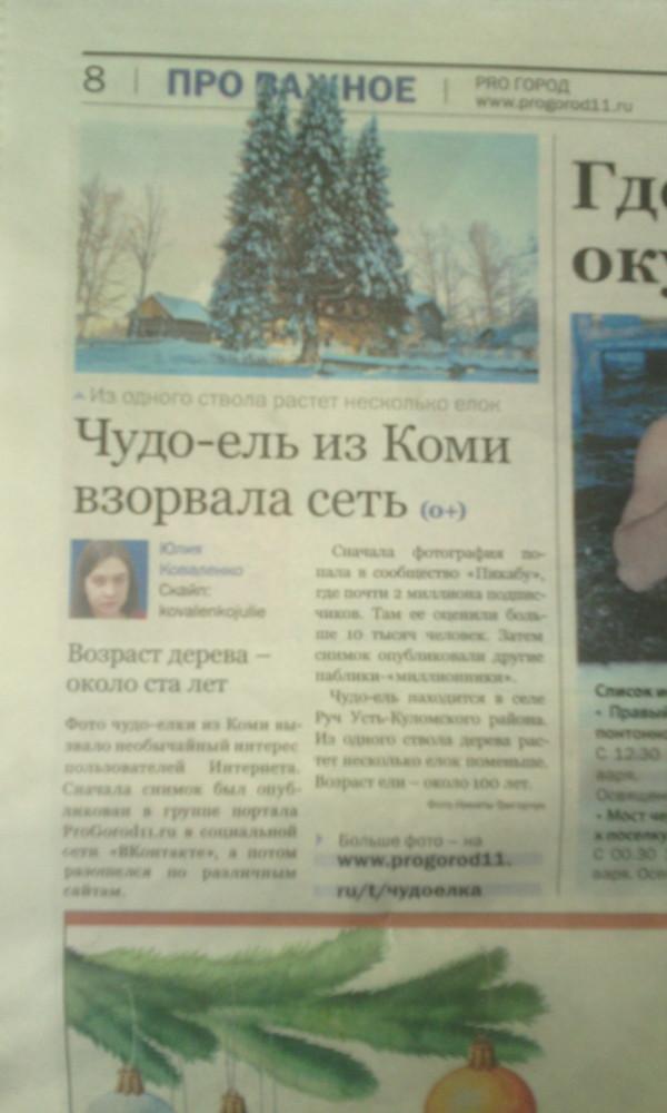 Пикабу в газете Сыктывкар, Фотография, Газеты