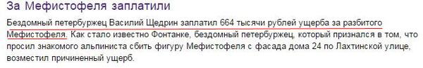 Как то так... Санкт-Петербург, Мефистофель, Бомж