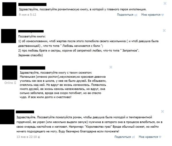 Посоветуйте книгу ВКонтакте, Посоветуйте книгу, Импотенция, Изнасилование, Романтика