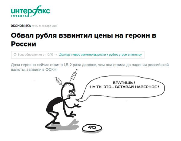 Падение рубля сказалось на наркоманах Рубль, Наркотики