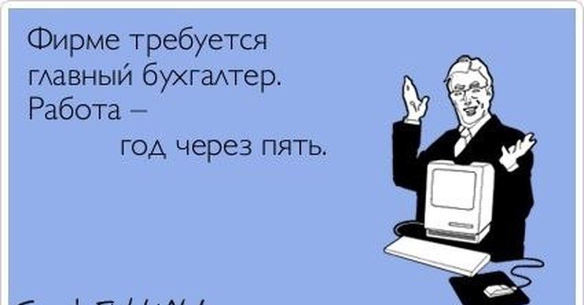 Спасибо просто, смешные картинки про работу бухгалтера