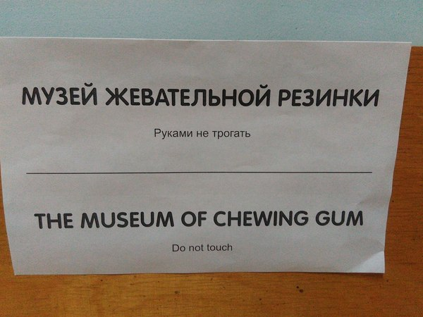 В Костроме открылся музей жевательной резинки Кострома, Универ, Стол, Парта, Жвачка, Музей, Совесть, Инсталляция