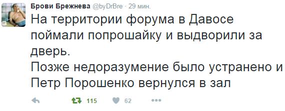 Вести с полей Давоса)