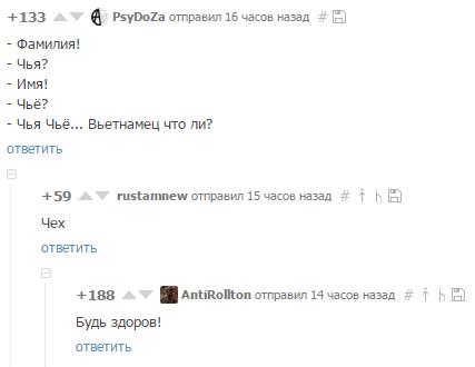 Комменты Комментарии, пикабу, скриншот, национальность