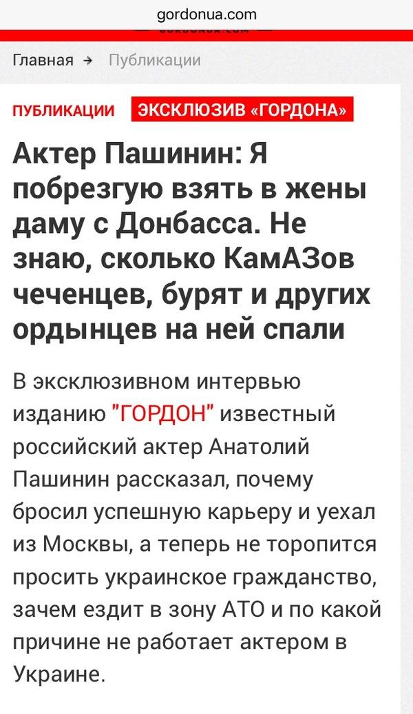 Плачьте, дамы Донбасса!