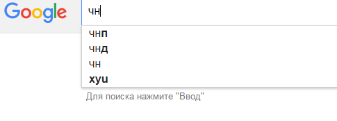 Гугл удивляет Google, Xyu