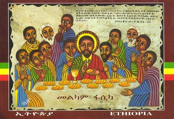 Тайная Вечеря из Эфиопии