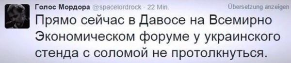 Новости с Экономического Форума в Давосе. Украина, Юмор, Давос, Политика, Twitter