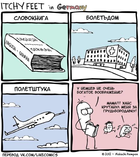 Комикс футболл по немецки