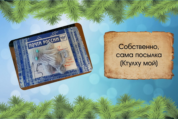Новогодний подарок. Отчёт Обмен подарками, Пикабушники, Новый Год, Сигма, Длиннопост