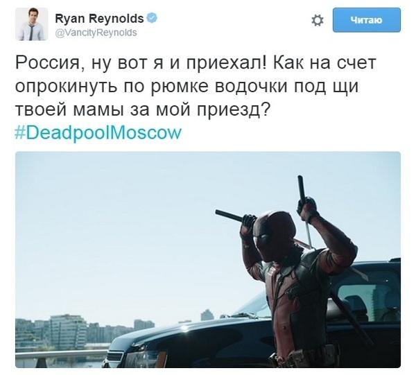 Типичный Рейнольдс Райан Рейнольдс, Дэдпул, Фильмы, Twitter