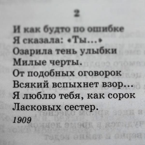 Френдзона, уровень: Анна Ахматова